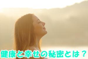 健康と幸せの秘密