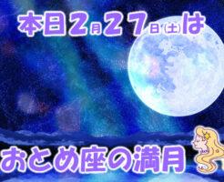 本日2月27日はおとめ座の満月
