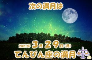 2021年3月てんびん座の満月