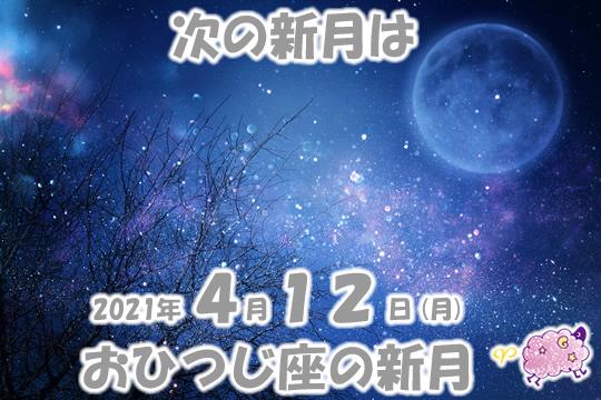2021年4月おひつじ座の新月