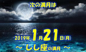 2019年1月のしし座満月
