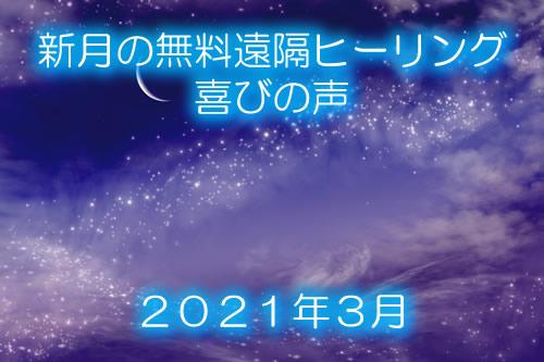 【喜びの声】2021年3月新月の無料ヒーリング