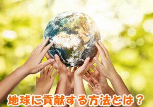 地球に貢献する方法とは
