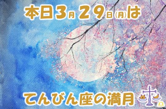 本日3月29日はてんびん座の満月