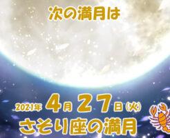 2021年4月さそり座の満月