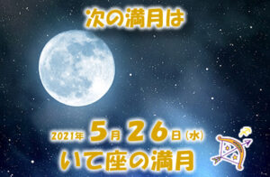 2021年6月いて座の満月