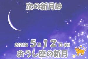 2021年5月おうし座の満月