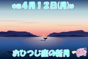 本日4月12日はおひつじ座の新月