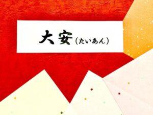 大安(たいあん)