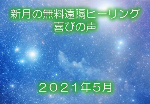 【喜びの声】2021年5月新月の無料ヒーリング