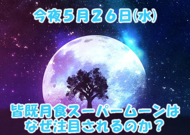 今夜5月26日の皆既月食スーパームーン