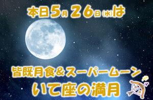 本日5月26日は皆既月食&スーパームーンの満月