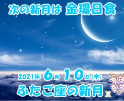 2021年6月ふたご座の新月(金環日食)
