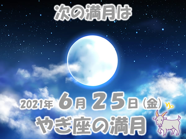 2021年6月やぎ座の満月