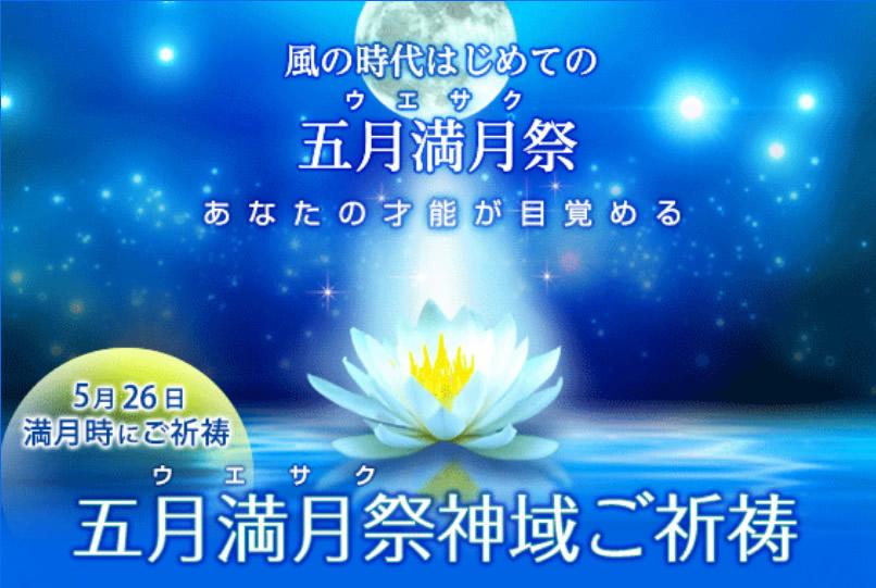 五月満月祭(ウエサク)神域ご祈祷
