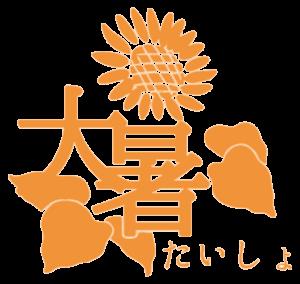 大暑(たいしょ)