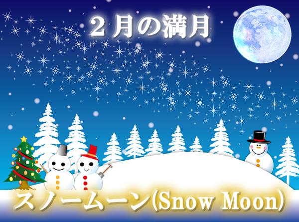 2月の満月「スノームーン(Snow Moon)