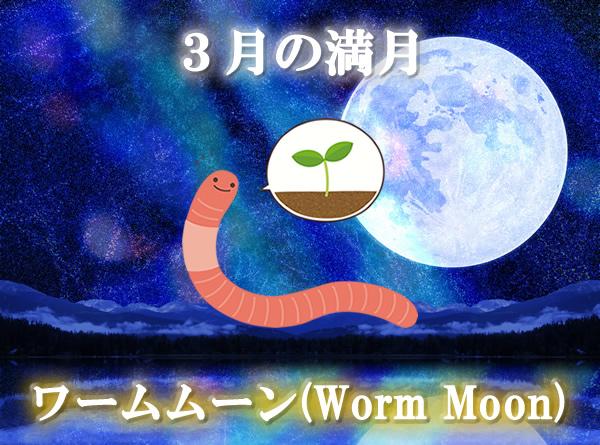 3月の満月「ワームムーン(Worm Moon)