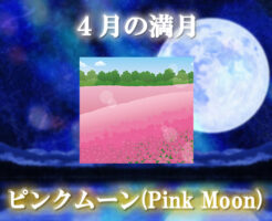 4月の満月「ピンクムーン(Pink Moon)