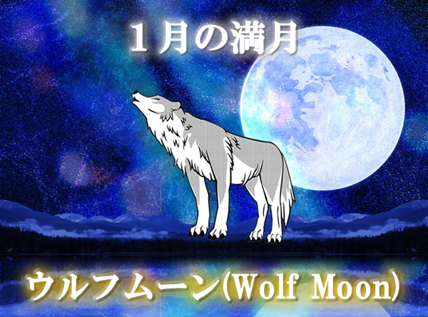 1月の満月「ウルフムーン(Wolf Moon)」