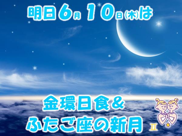明日は金環日食、ふたご座の新月