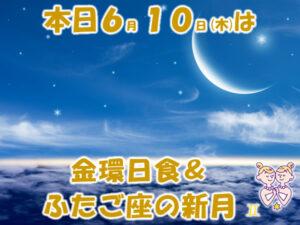 本日6月10日(木)は金環日食&ふたご座の新月