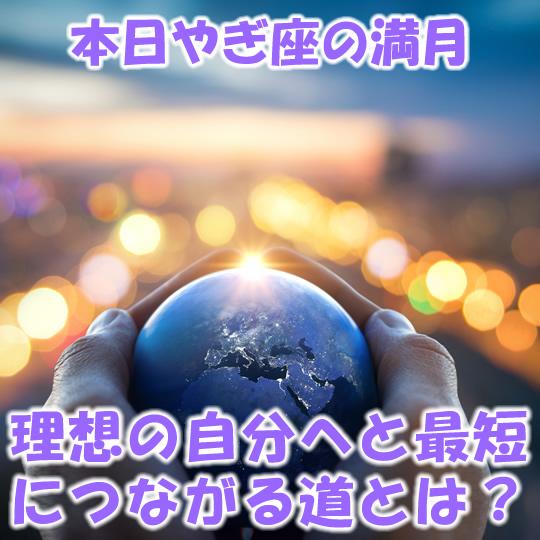 本日やぎ座の満月☆理想の自分へと最短につながる道とは?