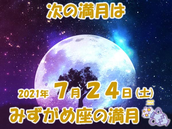 2021年7月みずがめ座の満月