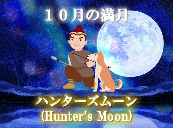 10月の満月「ハンターズムーン(Hunter's Moon)