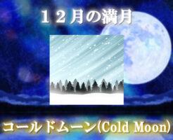 12月の満月「コールドムーン(Cold Moon)