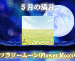 5月の満月「フラワームーン(Flower Moon)