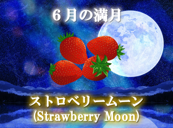 6月の満月「ストロベリームーン(Strawberry Moon)