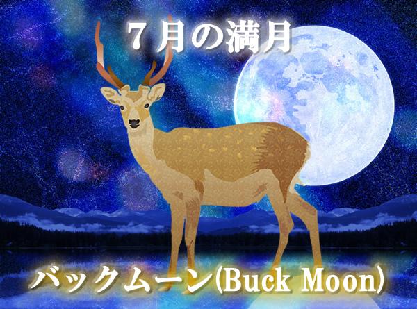 7月の満月「バックムーン(Buck Moon)