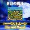 9月の満月は「ハーベストムーン(Harvest Moon)」