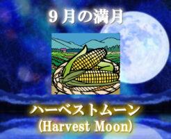 9月の満月「ハーベストムーン(Harvest Moon)