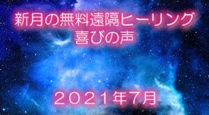 【喜びの声】2021年7月新月の無料ヒーリング