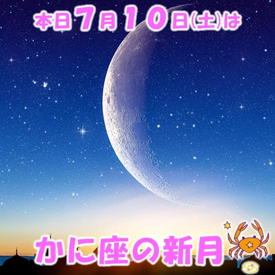 本日7月10日は、かに座の新月
