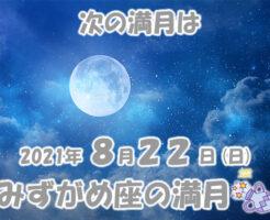 2021年8月みずがめ座の満月