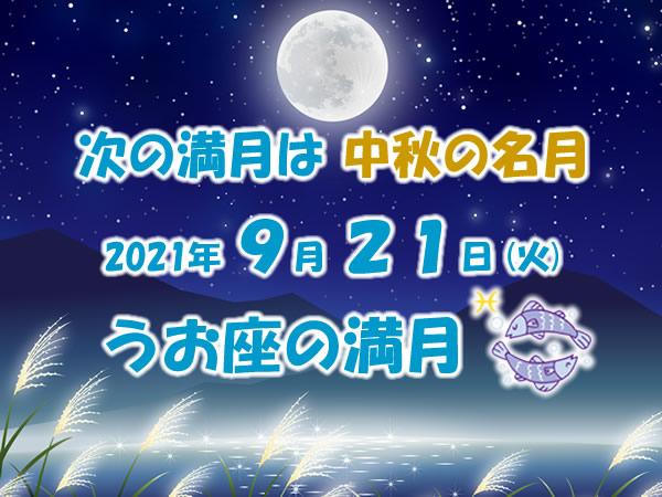 2021年9月うお座の満月