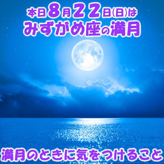 本日8月22日(日)はみずがめ座の満月