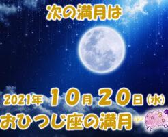2021年10月おひつじ座の満月