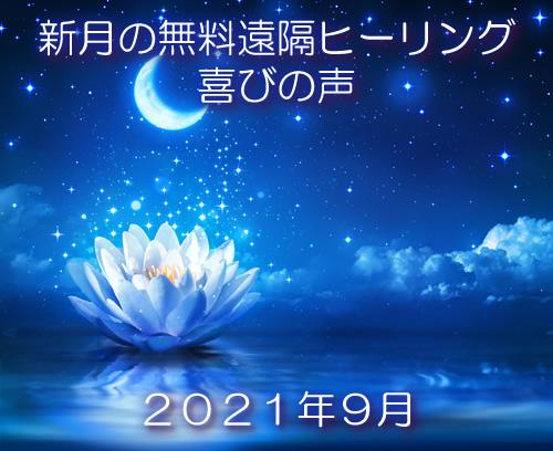 【喜びの声】2021年9月新月の無料ヒーリング