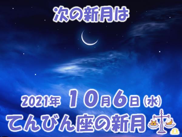 2021年10月てんびん座の新月