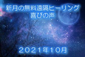 【喜びの声】2021年10月新月の無料ヒーリング