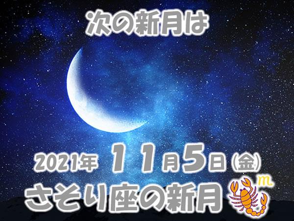 2021年11月5日 さそり座の新月