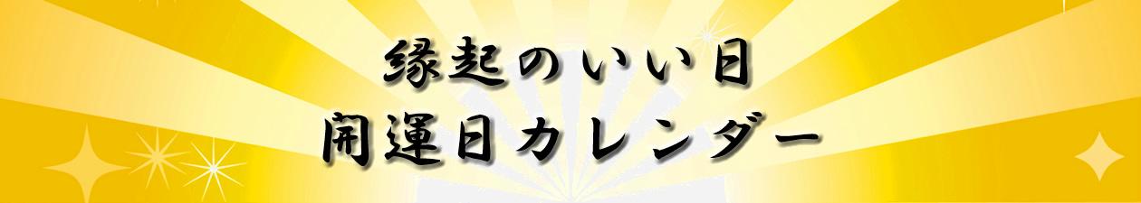 縁起のいい日・開運日カレンダー